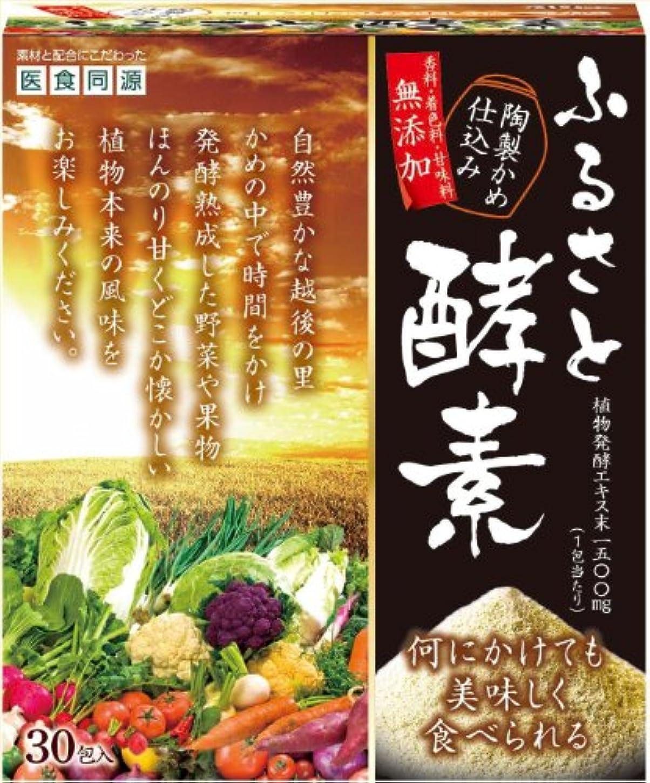 熟すバーター麺医食同源ドットコム ふるさと酵素 30包