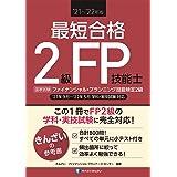 '21~'22年版 最短合格 2級FP技能士