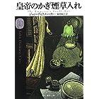 皇帝のかぎ煙草入れ【新訳版】 (創元推理文庫)