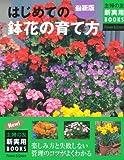 最新版 はじめての鉢花の育て方 (主婦の友新実用BOOKS)