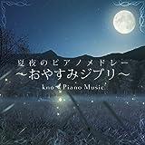 夏夜のピアノメドレー ~おやすみジブリ~(特典なし)