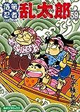 落第忍者乱太郎59巻 (あさひコミックス)