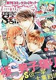 無敵恋愛S*girl(エスガール) 2015年 05月号 [雑誌]