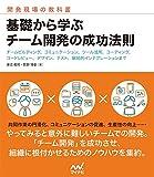 基礎から学ぶ チーム開発の成功法則 (開発現場の教科書)