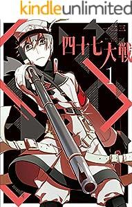 四十七大戦 1 (アース・スターコミックス)