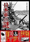 教科書には載っていない 日本軍の謎
