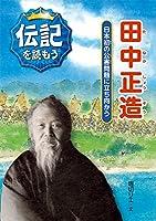 田中正造: 日本初の公害問題に立ち向かう (伝記を読もう)