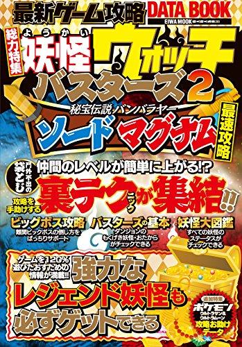 最新ゲーム攻略DATABOOK (らくらく講座シリーズ293...