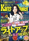 KansaiWalker関西ウォーカー 2015 No.14 [雑誌]