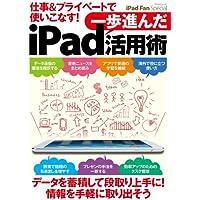 iPad Fan Special 仕事&プライベートで使いこなす! 一歩進んだiPad活用術 .