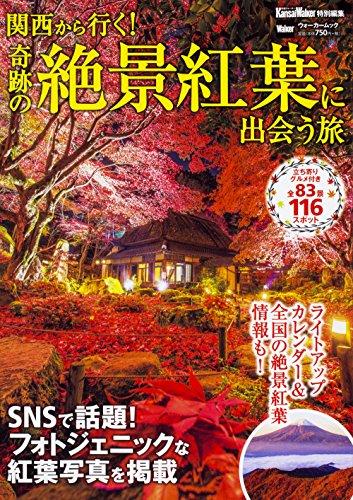 関西から行く!奇跡の絶景紅葉に出会う旅 関西ウォーカー特別編...