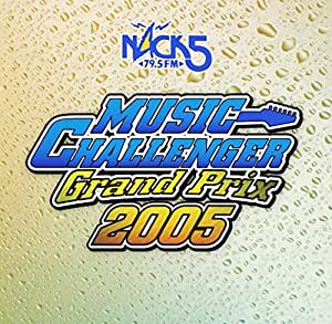 MUSIC CHALLENGER グランプリ 2005