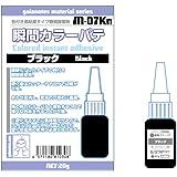 ガイアノーツ マテリアルシリーズ M-07Kn 瞬間カラーパテ ブラック 20g ホビー用塗装ツール 81030