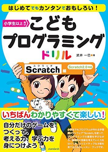 こどもプログラミングドリル Scratch編 ()