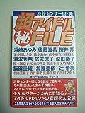 渋谷センター街・発 超アイドルマル秘FILE