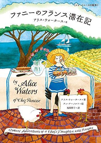 シェ・パニースの絵本 ファニーのフランス滞在記 アリス・ウォータース