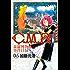 C.M.B.森羅博物館の事件目録(5) (月刊少年マガジンコミックス)
