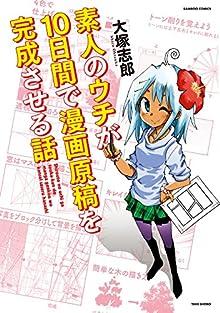 [大塚志郎] 素人のウチが10日間で漫画原稿を完成させる話