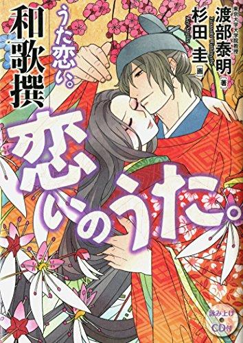 うた恋い。和歌撰 恋いのうた。の詳細を見る