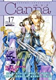 オリジナルボーイズラブアンソロジーCanna Vol.17