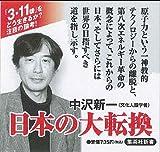 日本の大転換 (集英社新書)