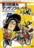 宮川彬良&アンサンブル・ベガ Vol.1[ひらめきは きらめき] [DVD] 画像