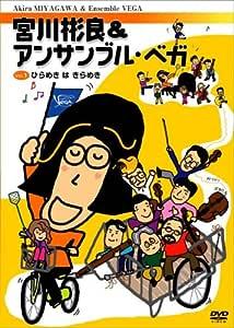 宮川彬良&アンサンブル・ベガ Vol.1[ひらめきは きらめき] [DVD]