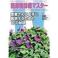 糖尿病診療マスター 2006年 05月号 [雑誌]