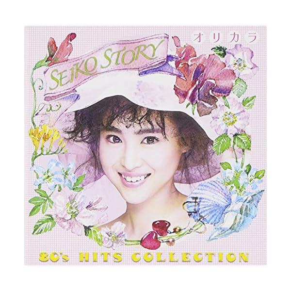 SEIKO STORY~80's HITS CO...の商品画像