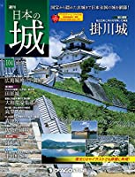 日本の城 改訂版 104号 [分冊百科]