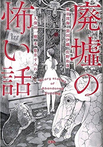 廃墟の怖い話 (宝島社文庫)