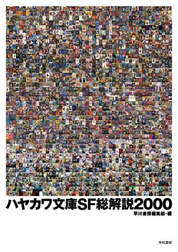 ハヤカワ文庫SF総解説2000の詳細を見る