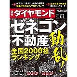 週刊ダイヤモンド 2019年 8 3号 [雑誌] (ゼネコン・不動産 動乱! 全国2000社ランキング)