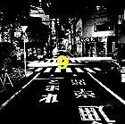9 スクールゾーン編()