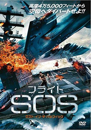 フライトSOS  ロスト・イン・ザ・パシフィック [DVD]