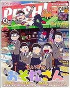 PASH! 2019年 04 月号