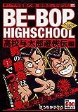 BE-BOP HIGHSCHOOL 高校与太郎遊侠伝編 アンコール刊行 (講談社プラチナコミックス)