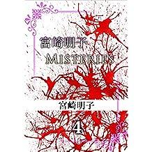 宮崎明子 Misteries 4巻