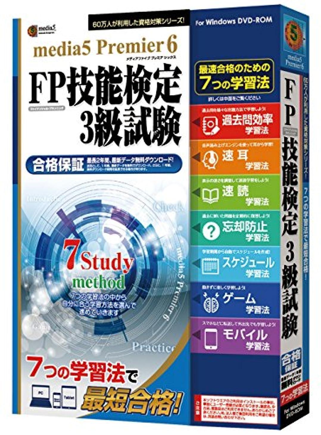 自分を引き上げる年次貧しいメディアファイブ プレミア6 7つの学習法 FP技能検定3級試験