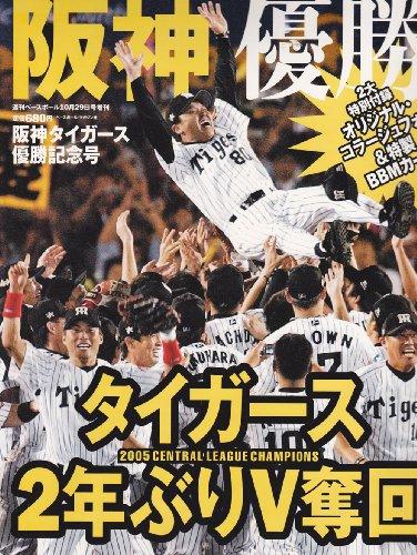 阪神優勝 (タイガース2年ぶりV奪回, 阪神タイガース優勝記念号)
