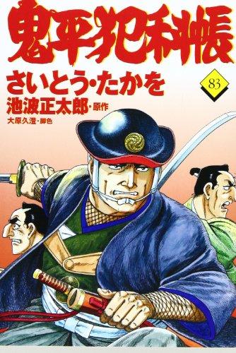 コミック 鬼平犯科帳 (83) (文春時代コミックス)
