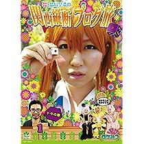 『桜・稲垣早希』DVDセット