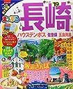まっぷる 長崎 ハウステンボス 佐世保 五島列島 039 19 (マップルマガジン 九州 4)