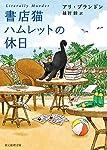 書店猫ハムレットの休日 (創元推理文庫)
