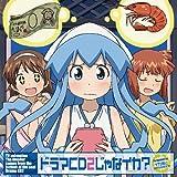 TVアニメ「侵略!イカ娘」ドラマCD2 / ドラマCD (CD - 2011)
