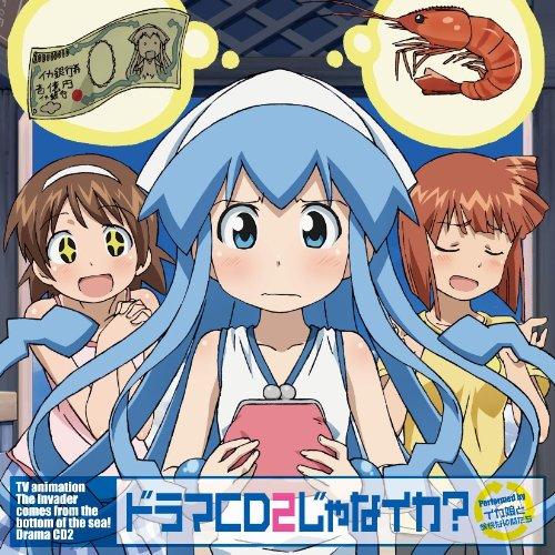 TVアニメ「侵略!イカ娘」ドラマCD2