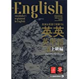 (MP3音声無料DLつき)英語を英語で理解する 英英英単語 超上級編
