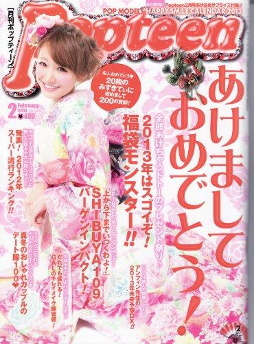Popteen (ポップティーン) 2013年 02月号 [雑誌]