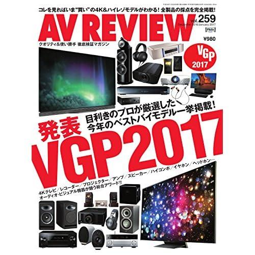 AVレビュー(AV REVIEW) 259号 (2016-11-17) [雑誌]