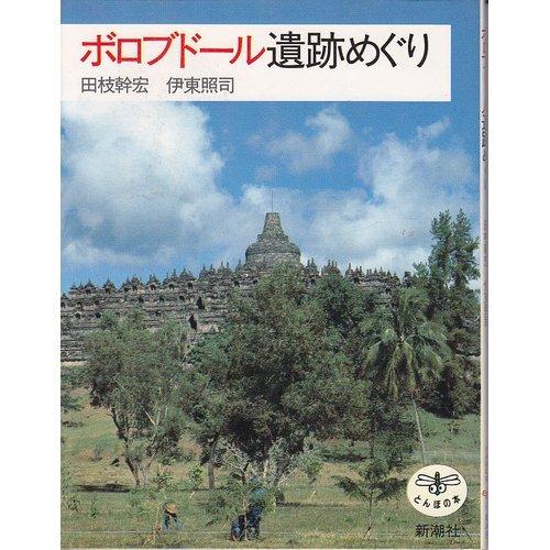 ボロブドール遺跡めぐり (とんぼの本)の詳細を見る